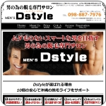 Dstyle(ディースタイル)
